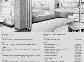 Планировка ванной комнаты7