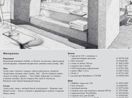 Планировка ванной комнаты5