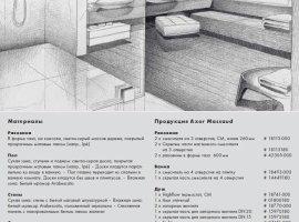 Планировка ванной комнаты3