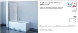BVS1 неподвижная шторка для ванны
