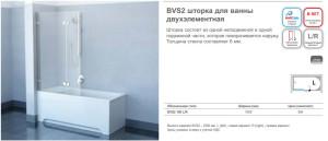 BVS2 шторка для ванны двухэлементная