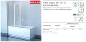 CVS2 шторка для ванны двухэлементная