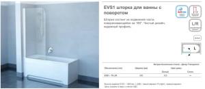 EVS1 шторка для ванны с поворотом