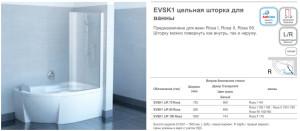 EVSK1 цельная шторка для ванны