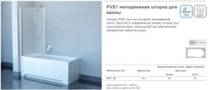 PVS1 неподвижная шторка для ванны