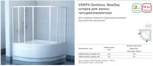 VDKP4 Gentiana, NewDay - шторка для ванны четырехэлементная
