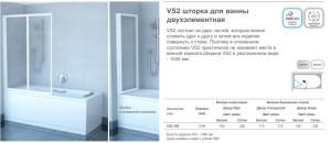 VS2 шторка для ванны двухэлементная