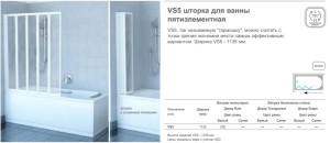 VS5 шторка для ванны пятиэлементная