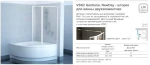 VSK2 Gentiana, NewDay - шторка для ванны двухэлементная