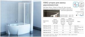 VSK2 шторка для ванны двухэлементная